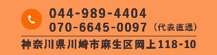 電話044-989-4404